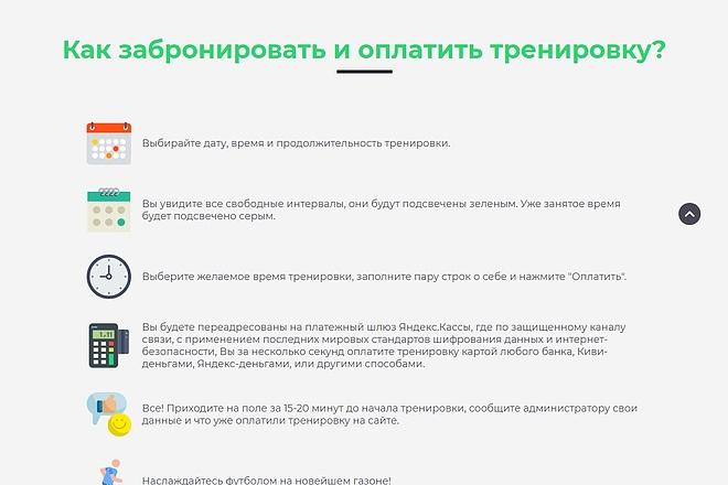 Сайт под ключ. Landing Page. Backend 68 - kwork.ru