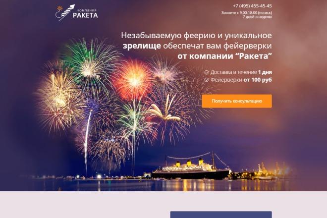 Копия сайта, landing page + админка и настройка форм на почту 12 - kwork.ru
