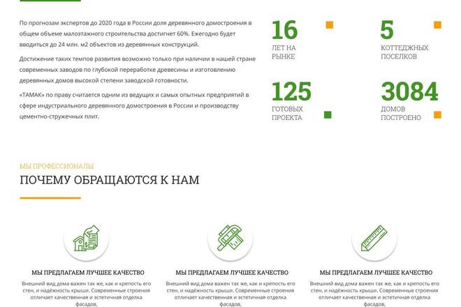 Дизайн сайта для вас 9 - kwork.ru