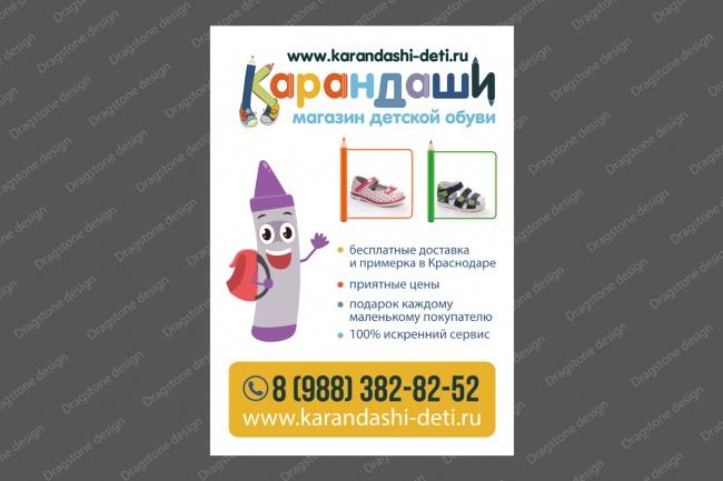 Дизайн рекламной листовки 49 - kwork.ru