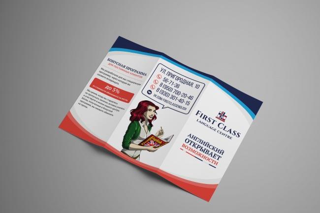Дизайн рекламной листовки 33 - kwork.ru