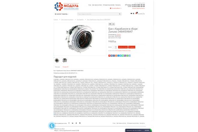 Профессиональный Интернет-магазин на Opencart 65 - kwork.ru