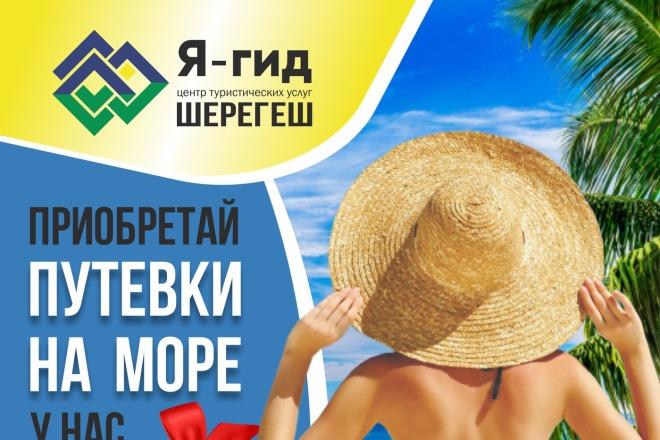 Выполню 2 варианта флаера, листовки 11 - kwork.ru
