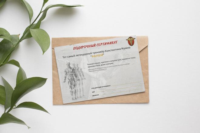 Дизайн подарочного сертификата 9 - kwork.ru
