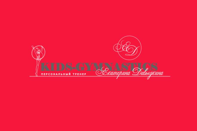 Сделаю стильный именной логотип 254 - kwork.ru