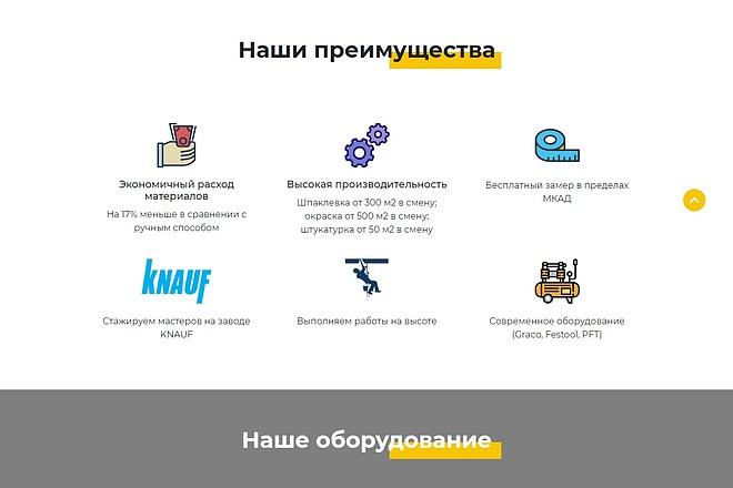 Сайт под ключ. Landing Page. Backend 43 - kwork.ru