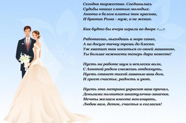 Напишу яркие поздравления в стихах на заказ 8 - kwork.ru