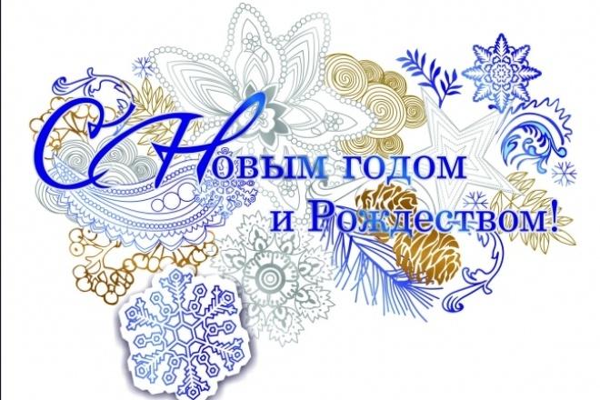 Переведу в вектор изображение любой сложности. Качественно 73 - kwork.ru