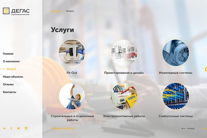 Дизайн любой страницы сайта + бонусы 52 - kwork.ru