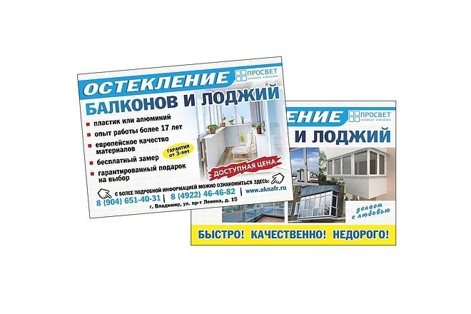 Листовка, флаер + исходник быстро 3 - kwork.ru