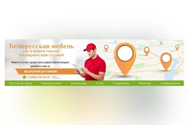 Сделаю качественный баннер 40 - kwork.ru