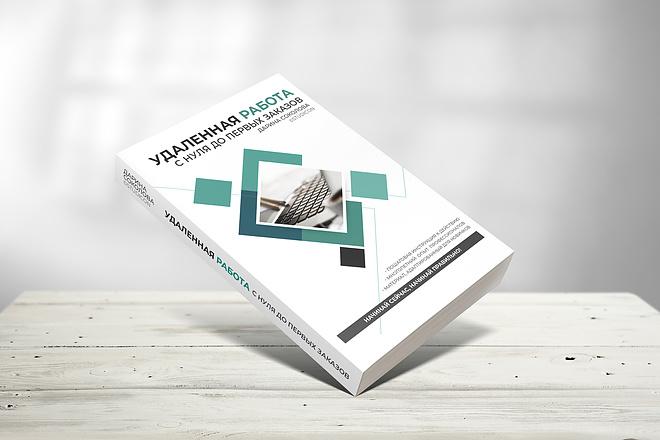 Создам обложку для книги - 3 варианта 2 - kwork.ru