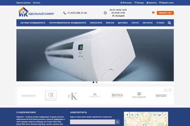 Создам интернет-магазин на CMS OpenCart, OcStore 43 - kwork.ru