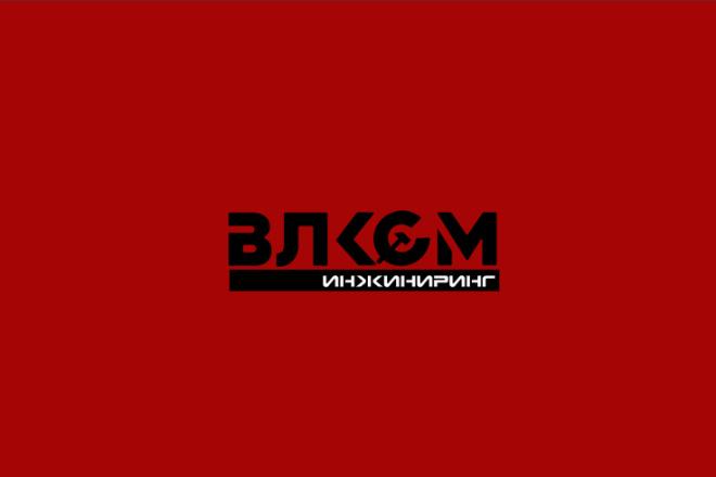 Сделаю стильный именной логотип 164 - kwork.ru