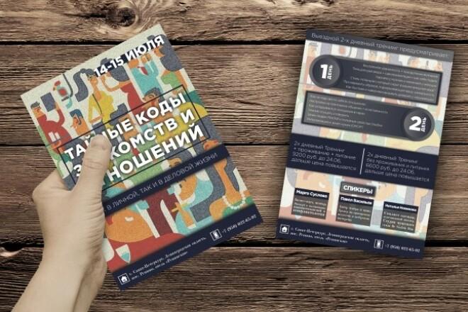 Дизайн двухстороннего флаера 1 - kwork.ru