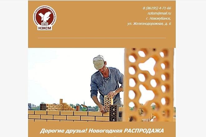 Создание html письма под рассылку 7 - kwork.ru