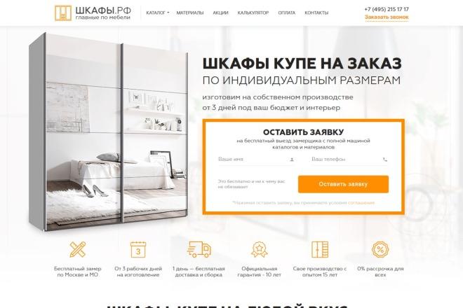 Копия сайта, landing page + админка и настройка форм на почту 16 - kwork.ru