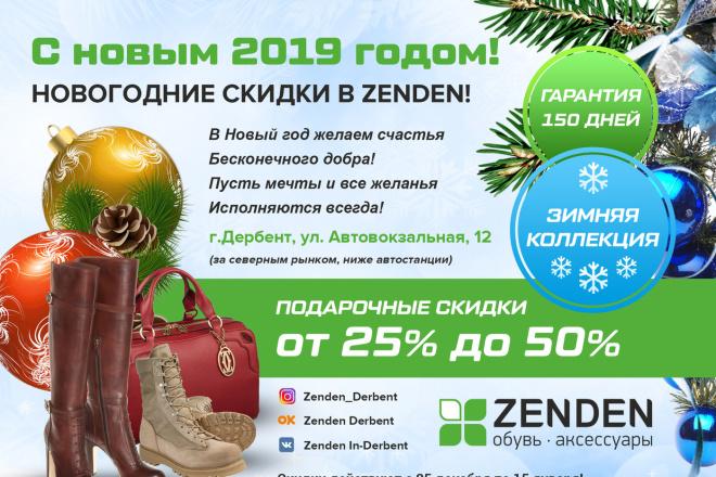 Создам красивый дизайн-макет флаера, листовки А5, А6 11 - kwork.ru