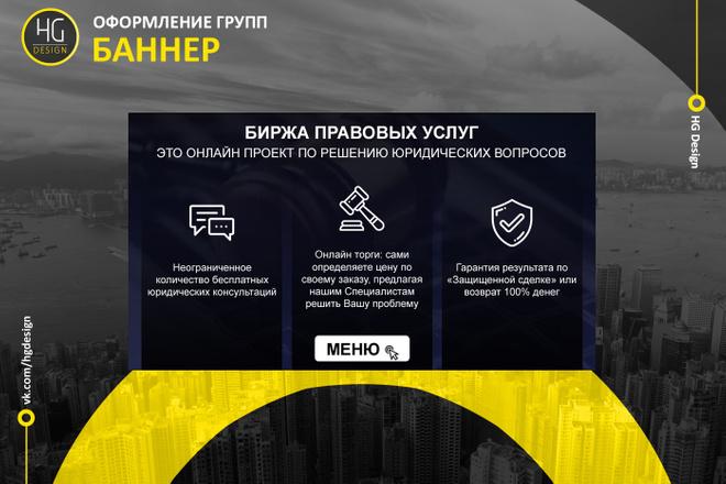 Сделаю оформление Вконтакте для группы + бесплатная установка 30 - kwork.ru