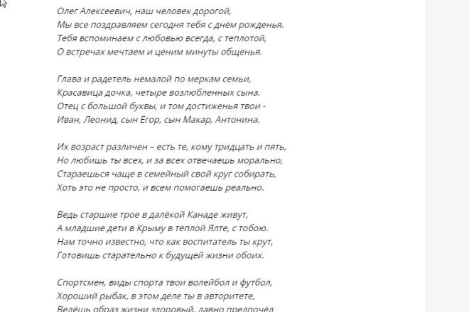 Поздравления, любой сложности в акростихах и стихах 1 - kwork.ru