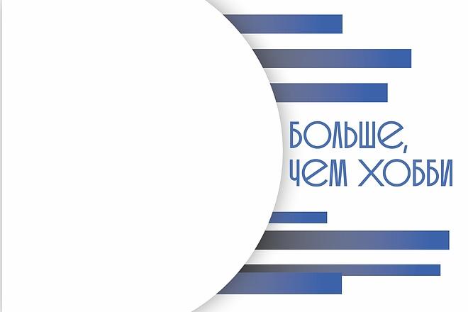 Брошюра, буклет 2 - kwork.ru