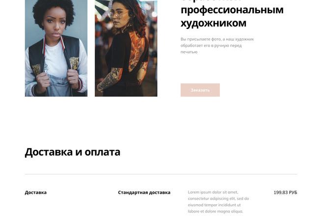 Уникальный дизайн сайта 41 - kwork.ru
