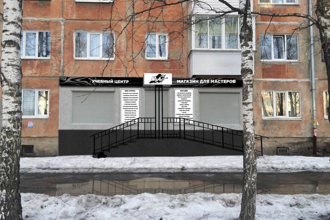 Сделаю макет наружной конструкции 11 - kwork.ru