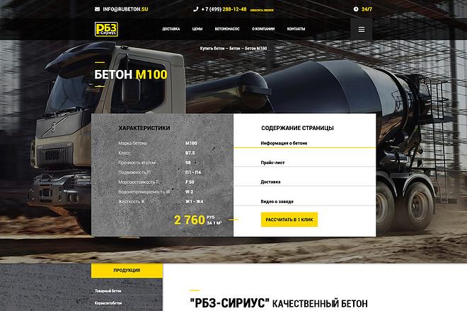 Разработка дизайна сайтов 2 - kwork.ru