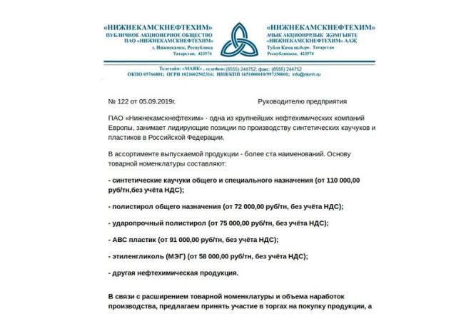 Адаптивная html верстка email-письма 4 - kwork.ru