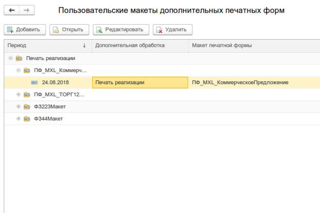 Напишу отчет, печатную форму, обработку 1С 3 - kwork.ru