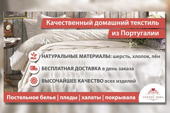 Создаю цепляющие баннеры быстро и недорого - два за один кворк 56 - kwork.ru