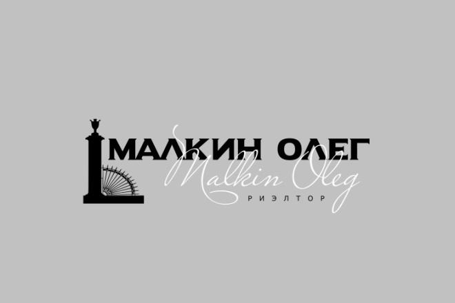 Сделаю стильный именной логотип 102 - kwork.ru