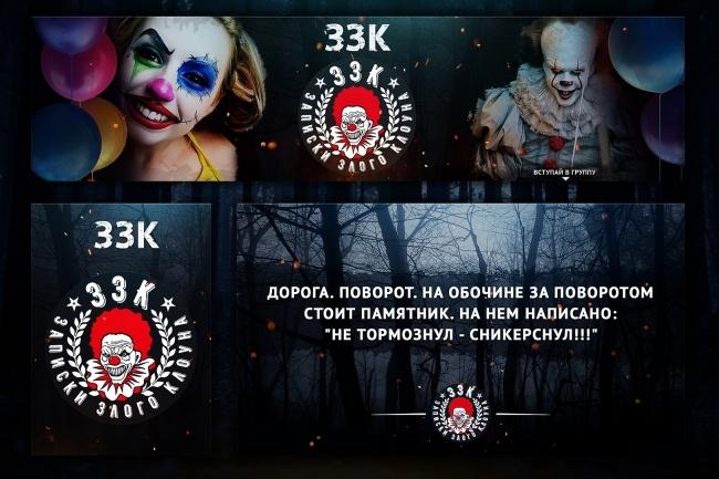 Дизайн Группы VK 26 - kwork.ru