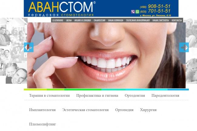 Создам сайт на WordPress 17 - kwork.ru