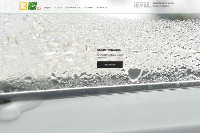 Создам сайт на WordPress 14 - kwork.ru