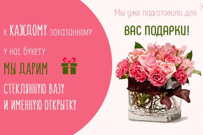 Сделаю привлекающий внимание баннер для Вашего сайта 12 - kwork.ru
