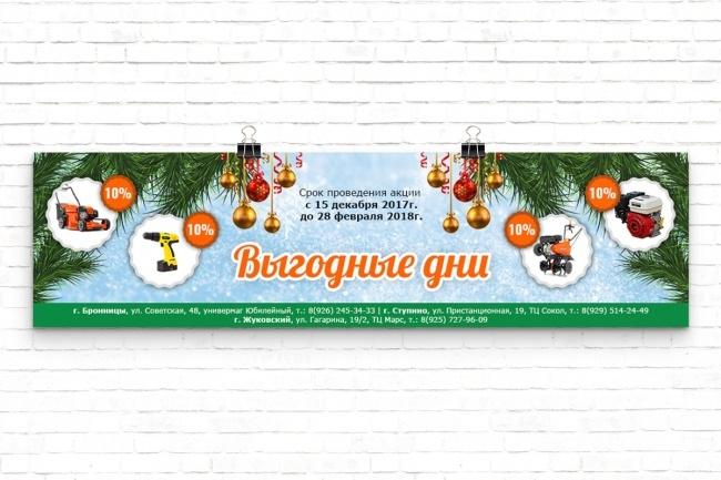 Дизайн баннера 60 - kwork.ru
