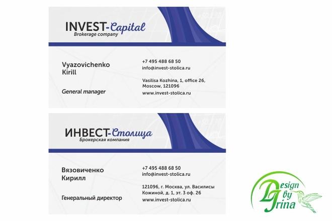 Визитка двусторонняя 12 - kwork.ru