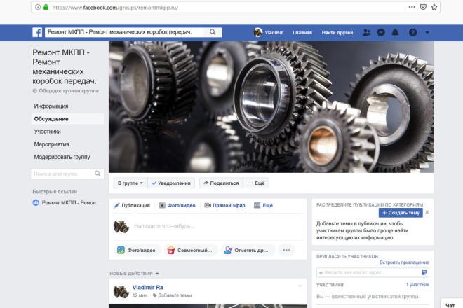 Создание группы страницы в Фейсбуке 3 - kwork.ru
