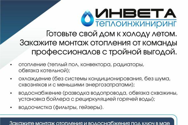 Создам флаер 10 - kwork.ru