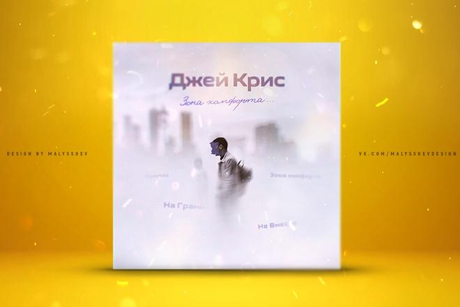 Обложка на песню 2 - kwork.ru