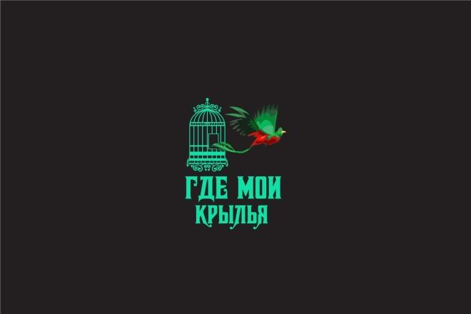 3 логотипа в Профессионально, Качественно 87 - kwork.ru