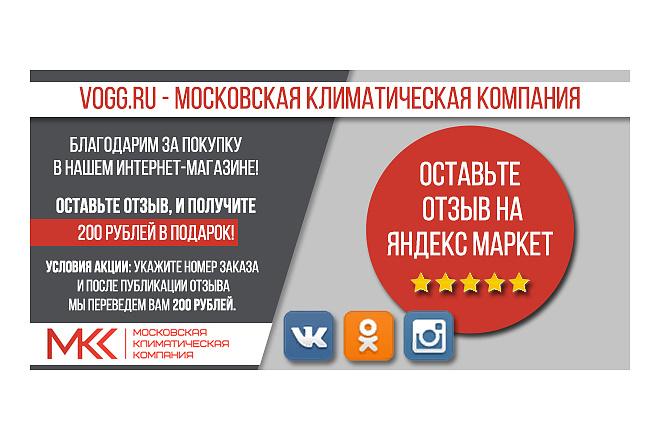 Создаю цепляющие баннеры быстро и недорого - два за один кворк 97 - kwork.ru