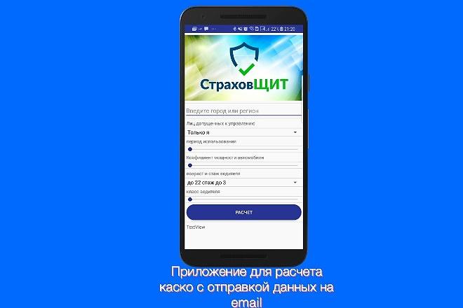 Напишу приложение для автоматизации бизнес процессов 1 - kwork.ru