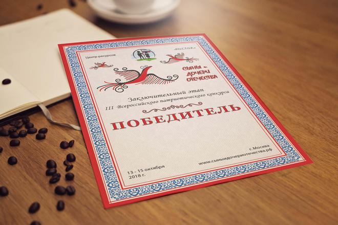 Нарисую дизайн сертификата, диплома 24 - kwork.ru
