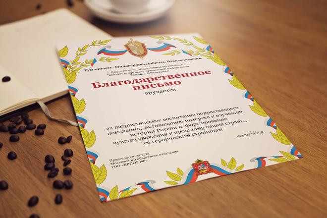 Нарисую дизайн сертификата, диплома 21 - kwork.ru
