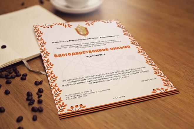 Нарисую дизайн сертификата, диплома 20 - kwork.ru