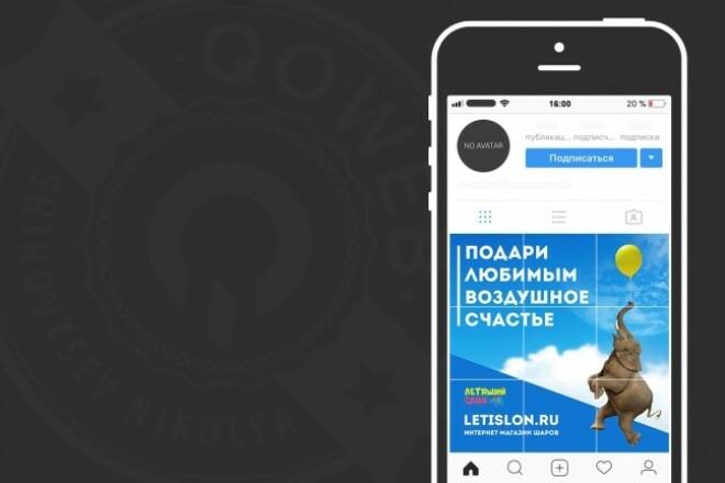 Сделаю продающий Instalanding 65 - kwork.ru