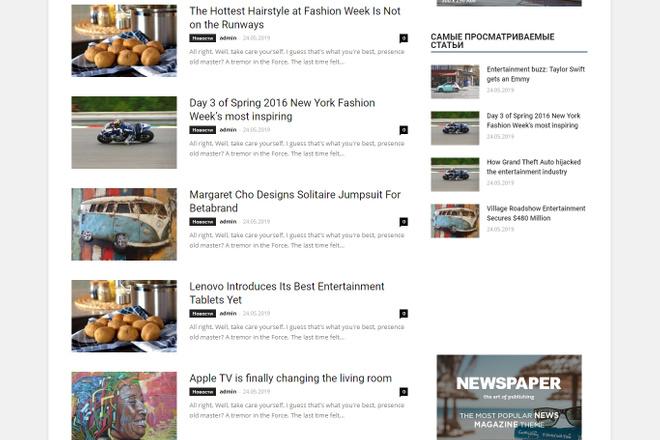 Создам красивый адаптивный блог, новостной сайт 4 - kwork.ru