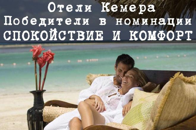 Сделаю 5 уникальных фото под ключевые слова 33 - kwork.ru